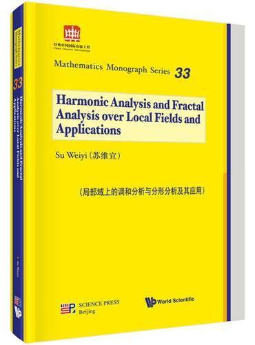 局部域上的调和分析与分形分析及其应用(英文版)