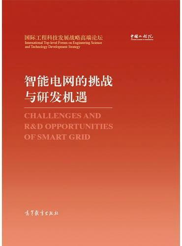 智能电网的挑战与研发机遇