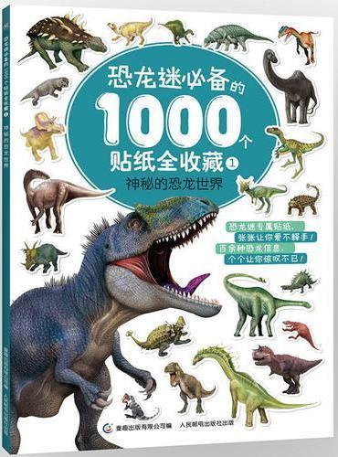 恐龙迷必备的1000个贴纸全收藏1·神秘的恐龙世界