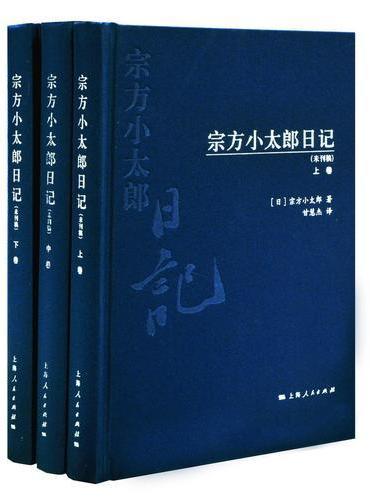 宗方小太郎日记(未刊稿)