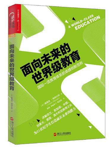 面向未来的世界级教育:国际一流教育体系的卓越创新范例