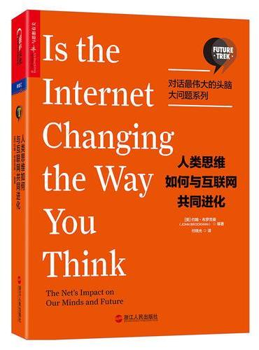 人类思维如何与互联网共同进化【对话最伟大的头脑·大问题系列】
