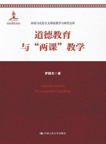 """道德教育与""""两课""""教学(高校马克思主义理论教学与研究文库)"""