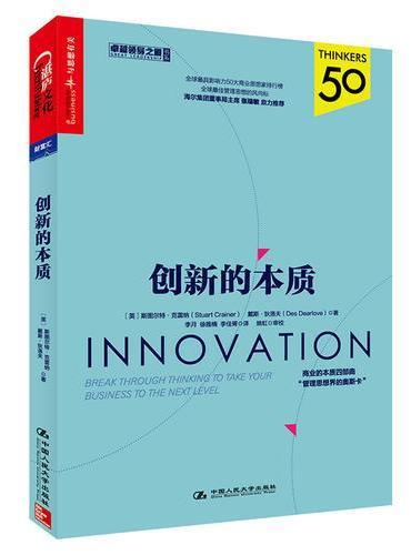 创新的本质(平装)