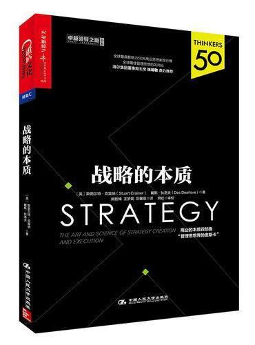 战略的本质(平装)