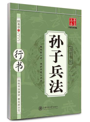 华夏万卷字帖·孙子兵法(行书)