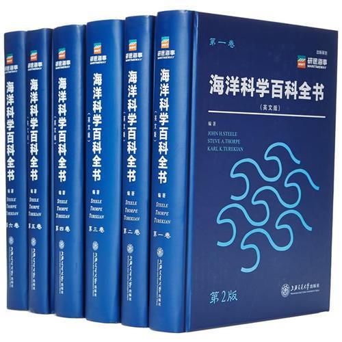 海洋科学百科全书(英文版)