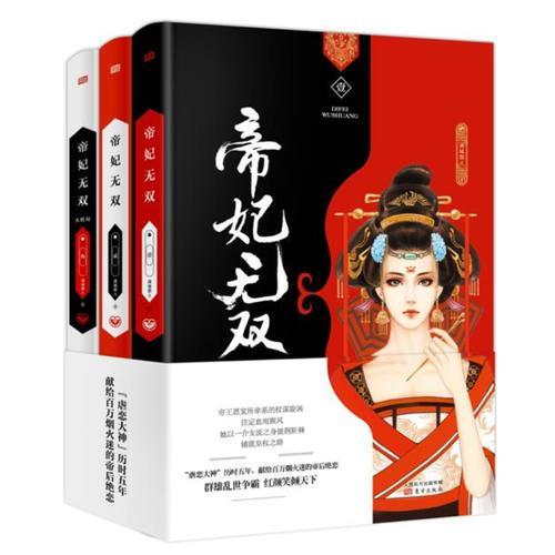 帝妃无双(全三册)