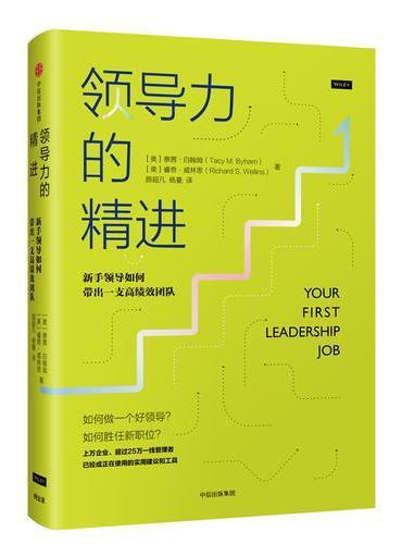 领导力的精进: 新手领导如何带出一支高绩效团队