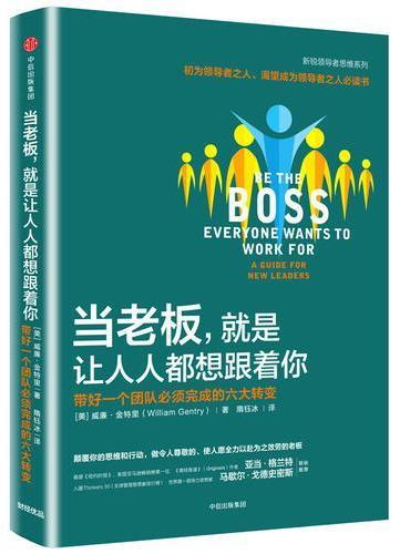 当老板,就是让人人都想跟着你:带好一个团队必须完成的六大转变