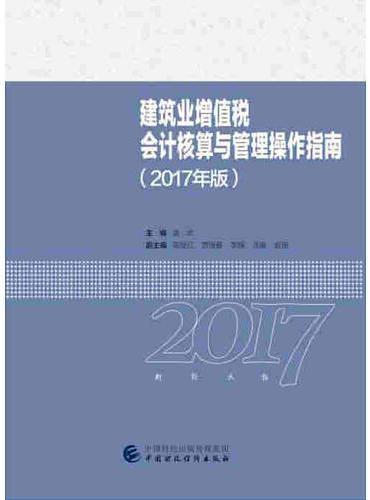 建筑业增值税会计核算与管理操作指南(2017年版)