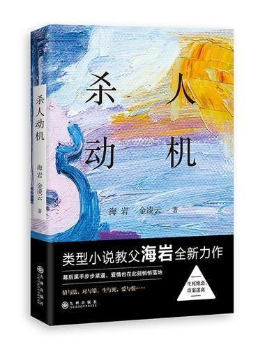 杀人动机(类型小说教父海岩全新力作!)