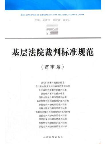 基层法院裁判标准规范商事卷