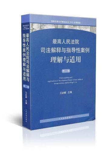 最新法律文件解读丛书 最高人民法院司法解释与指导性案例理解与适用(2013年精选版)(2)