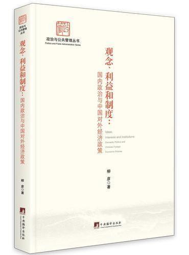 观念、利益和制度: 国内政治与中国对外经济政策