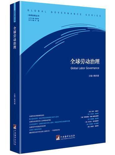 全球劳动治理(全球治理丛书)
