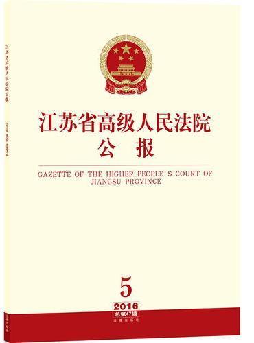 江苏省高级人民法院公报(2016年第5辑 总第47辑)