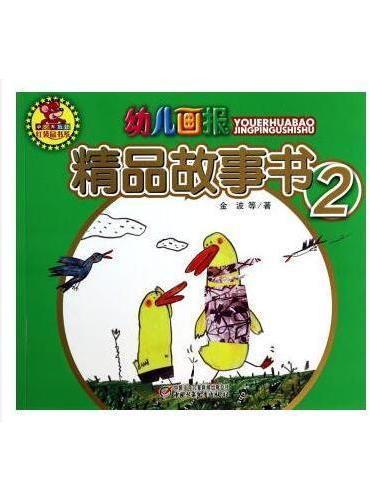 红袋鼠书系 幼儿画报精品故事书(2)