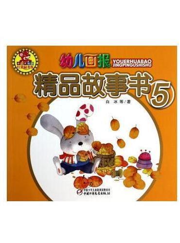 中少大低幼红袋鼠书系 幼儿画报精品故事书(5)