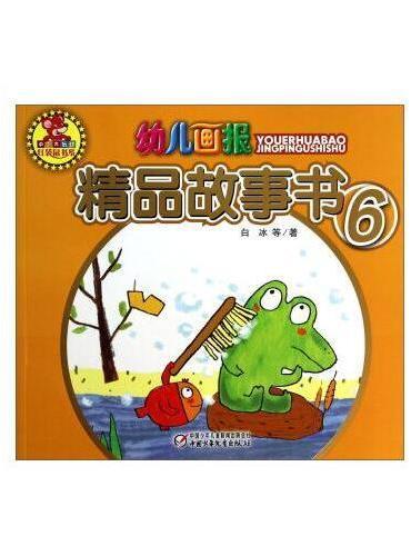 中少大低幼.红袋鼠书系 幼儿画报精品故事书(6)