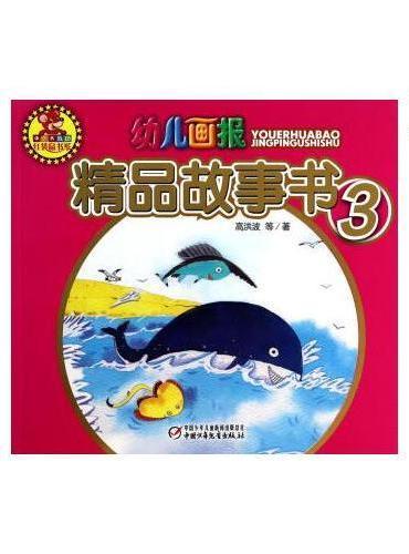 红袋鼠书系 幼儿画报精品故事书(3)