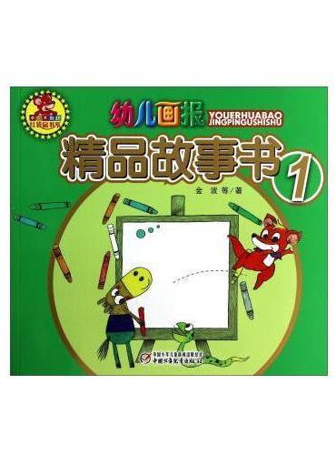 红袋鼠书系 幼儿画报精品故事书(1)