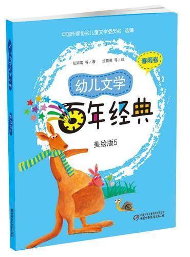 幼儿文学百年经典(美绘版)(5)春雨卷