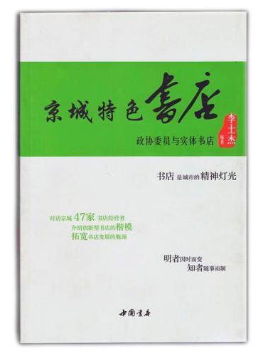 京城特色书店—政协委员与实体书店