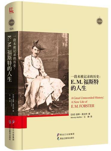 一段未被记录的历史:E.M.福斯特的人生