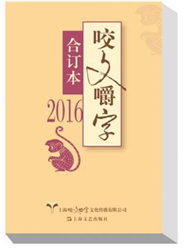 2016年《咬文嚼字》合订本(平)