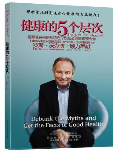 健康的5个层次:国际著名疾病预防治疗权威及健康管理专家《健康高速路》《细胞因素》作者罗斯·沃克博士倾力奉献