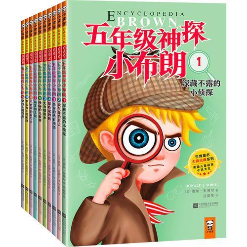 """五年级神探小布朗(套装共10册)(进入美国中小学课堂的""""思考力""""神书)"""
