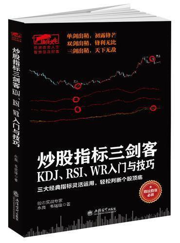 擒住大牛-炒股指标三剑客:KDJ、RSI、WR入门与技巧:三大经典指标灵活运用,轻松判断个股顶底