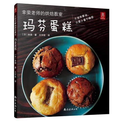 幸荣老师的烘焙教室:玛芬蛋糕