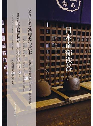日本南部铁器