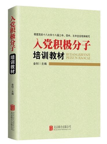 入党积极分子培训教材(2016版)