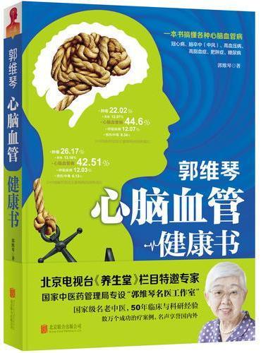 郭维琴心脑血管健康书