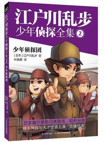 江户川乱步少年侦探全集2· 少年侦探团