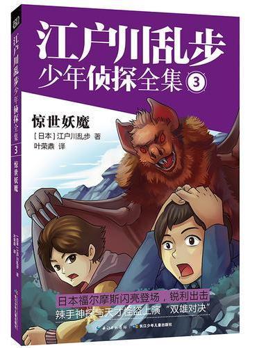 江户川乱步少年侦探全集3 ·惊世妖魔