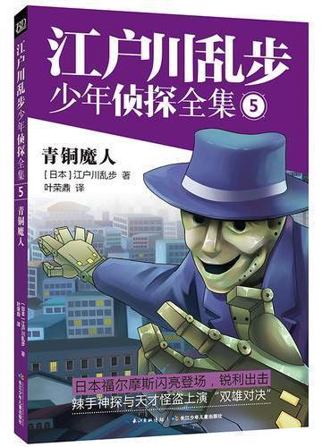 江户川乱步少年侦探全集5 ·青铜魔人