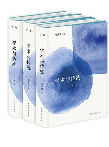 学术与传统:著名学者刘梦溪先生文化巨著  精装全三册 六卷百万言