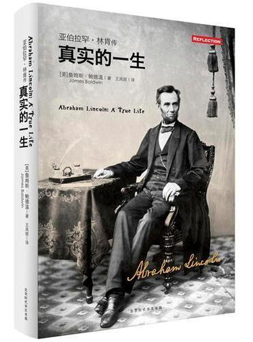 亚伯拉罕.林肯传:真实的一生