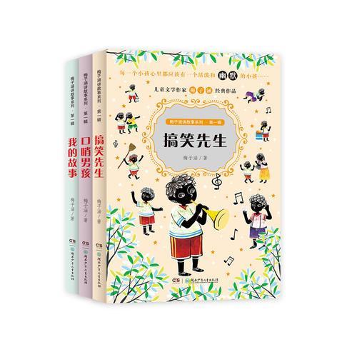 梅子涵讲故事系列第一辑