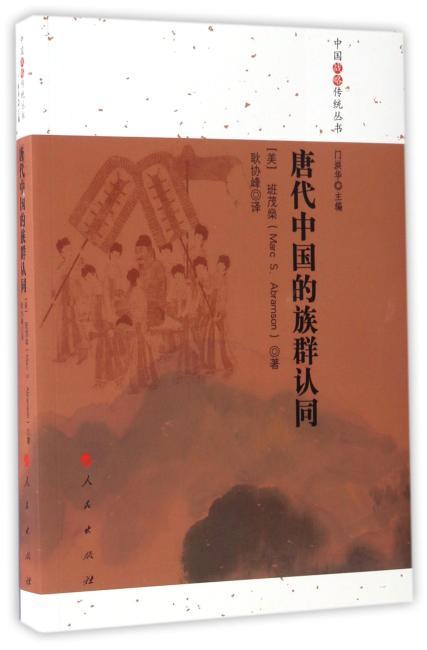 唐代中国的族群认同(中国战略传统丛书)