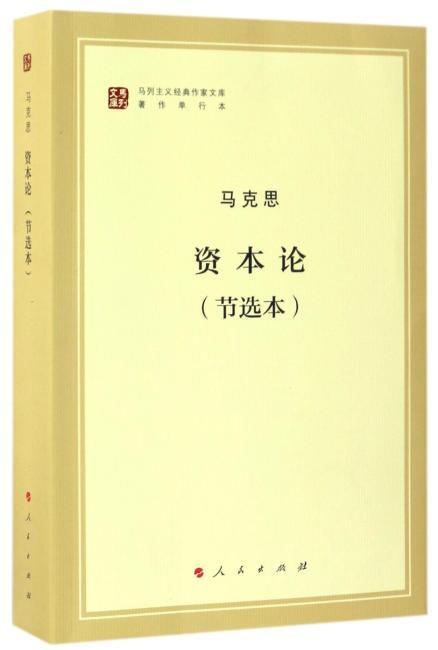 资本论(节选本)(马列主义经典作家文库著作单行本)