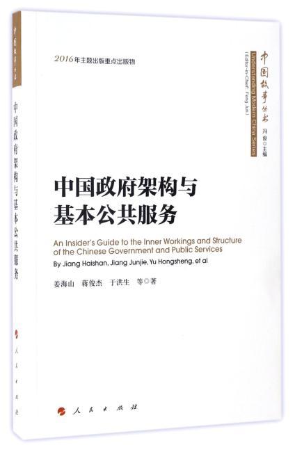 中国政府架构与基本公共服务(中国故事丛书)