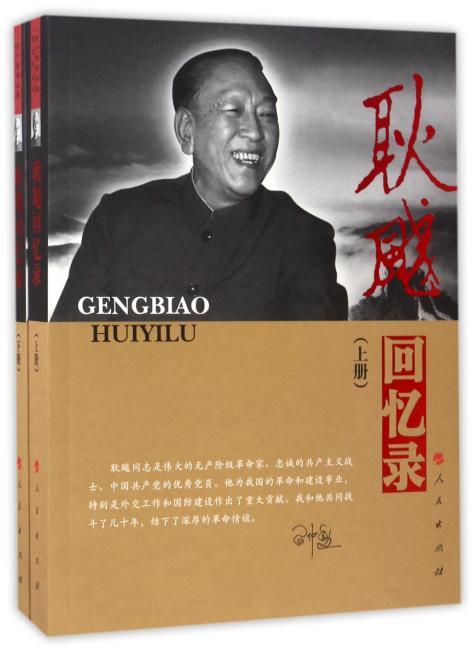 耿飚回忆录(上、下册)—老一辈革命家回忆录系列