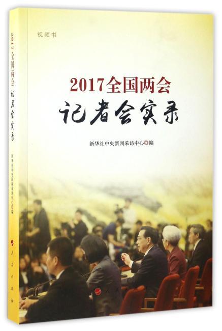 2017全国两会记者会实录(视频书)