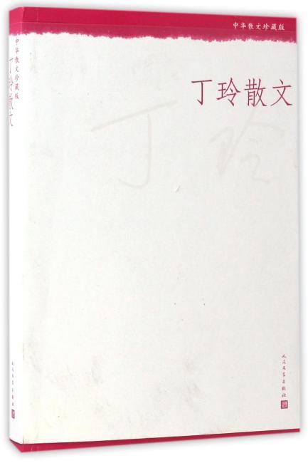 中华散文珍藏版:丁玲散文