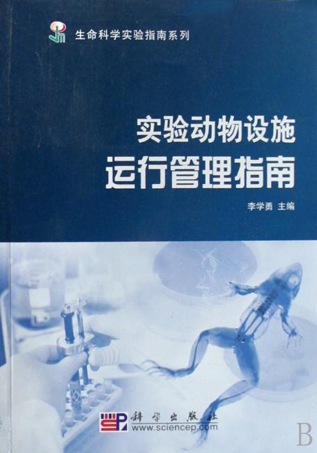 实验动物设施运行管理指南